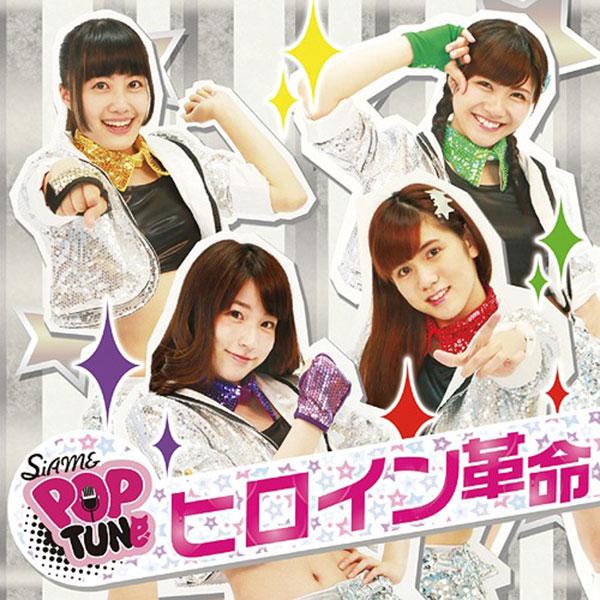 "SIAM&POPTUNE Releases New Single ""Heroine Kakumei"""