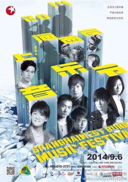 [Jpop] Shanghai West Bund Music Festival Special Guest: Jin Akanishi