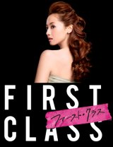"Erika Sawajiri To Reprise Lead Role In ""First Class"" Sequel"