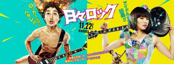 """Various Jrockers Join Forces for """"Hibi Rock"""" Movie OST"""