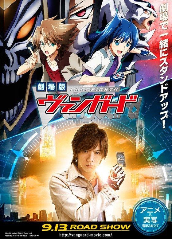 """""""Cardfight!! Vanguard"""" Live-Action/Anime Full Trailer"""
