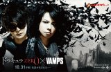 "Sink Your Teeth into VAMPS' Latest Single ""VAMPIRE LOVE"""