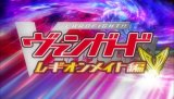"New Addition to ""Cardfight!! Vanguard"" Movie Cast"