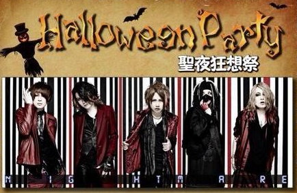 Nightmare, Mejibray, Royz and Lilith to Throw Halloween Party in Shanghai