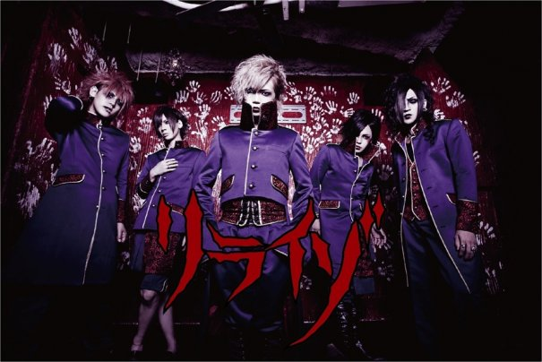 "Ex-Members of SCREW, AND, Mix Speaker's, Inc. and Circus Form New Band ""liraizo"""