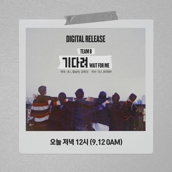 "YG's ""WIN"" Team B Announced Release of Digital Single ""Wait For Me"""