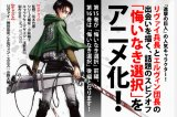 Attack On Titan New OVA Reveals Levi's Past