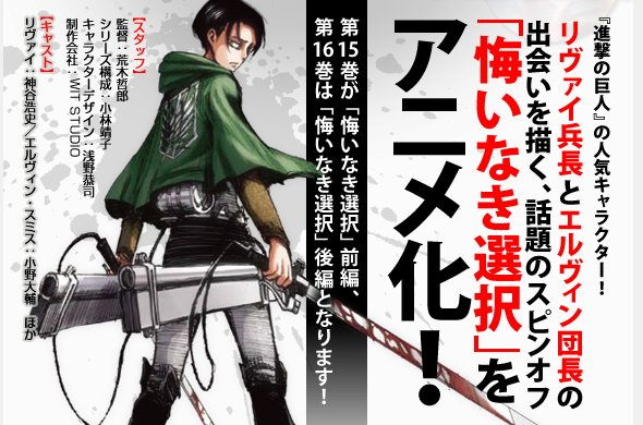 Attack On Titan New OVA Reveals Levi's Past