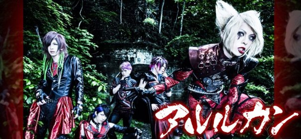 [Jpop] Arlequin's New Album