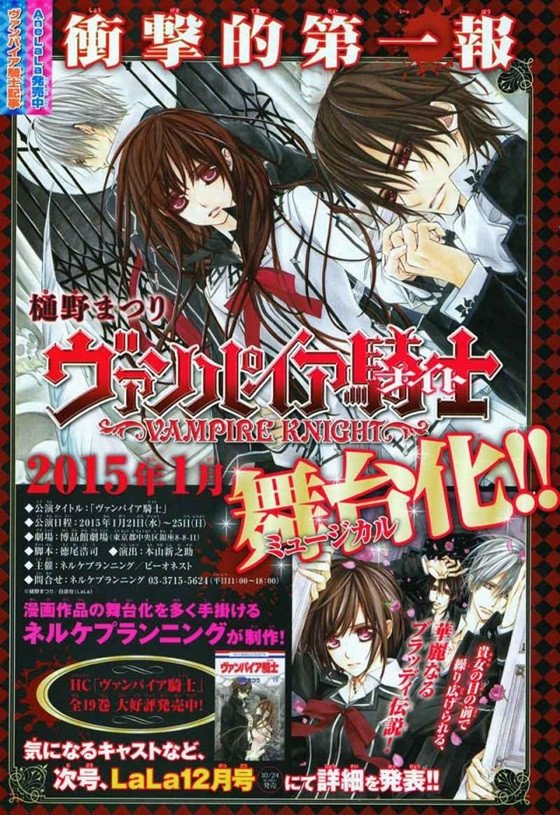 Vampire Knight Coming Onto The Musical Stage Next Year