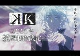 K Anime Project Returns in 2015