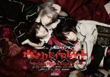 Nogizaka46's Yumi Wakatsuki As Yuki Cross of Vampire Knight Musical