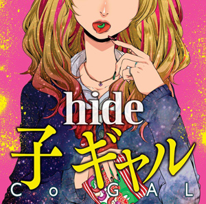 Unreleased Song Composed by J-Rock Legend hide will Hit the Stores in December