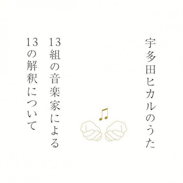 [Jpop] Utada Hikaru Cover Album Participants Include Ayumi Hamasaki, Miliyah Kato & More
