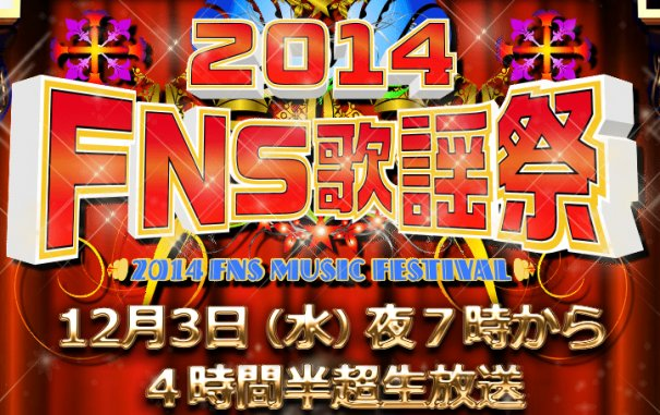 [Jpop] 23 Artists Added to Perform in Fuji TV's Upcoming 2014 FNS Kayosai