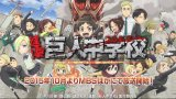 """Attack On Titan: Junior High"" Spin Off Anime Series To Begin Airing In October"