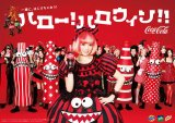 Kyary Pamyu Pamyu To Be Face Of Coca-Cola During Halloween Season