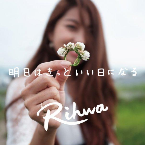 [Jpop] Rihwa Covers Yu Takahashi's