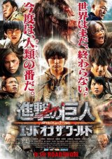 [Movie Review] Attack On Titan: End of the World
