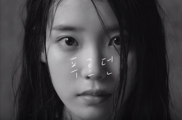"IU Releases First ""CHAT-SHIRE"" Teaser Video For New Track ""The shower"""