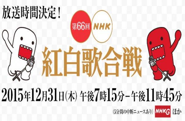 "NHK Denies Having Difficulty Finding Moderators For ""Kohaku Uta Gassen"""
