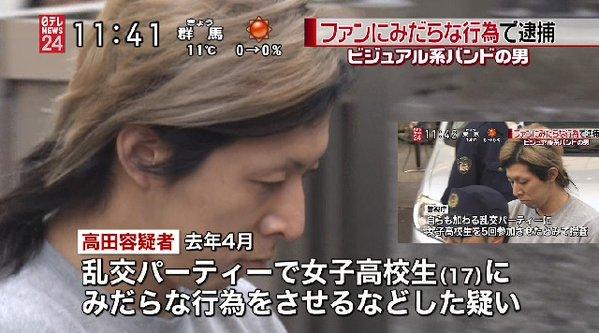 ex-BLACK CAT's SHINTARO Accused of Having Sex with Minors