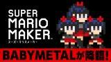 BABYMETAL Inspires Super Mario Maker Character
