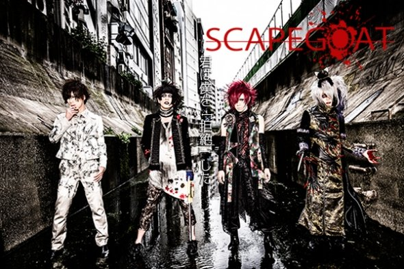 [Jpop] SCAPEGOAT Announces New Single for September