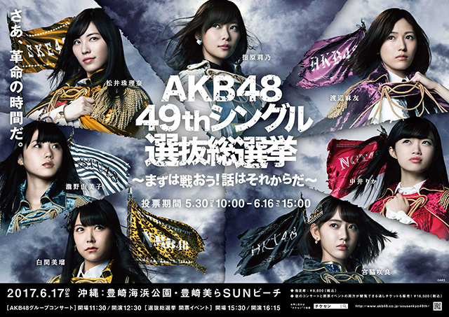 AKB48 Warns Heavy Rain Could Force Cancellation Of Senbatsu General Election Event