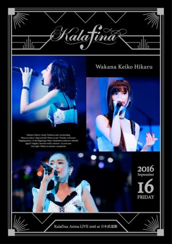 Kalafina to Release Their First Arena LIVE in DVD and Bluray on January 2017