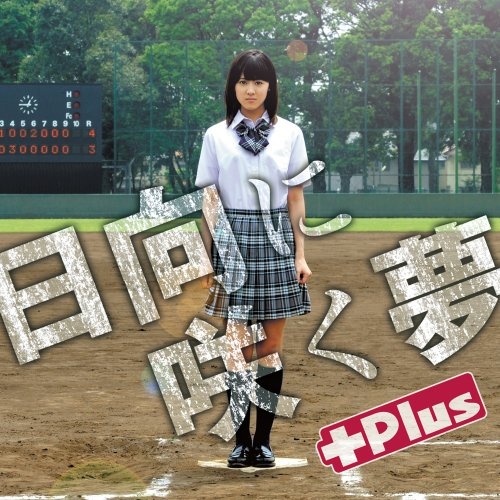 Single Hinata ni Saku Yume by +Plus