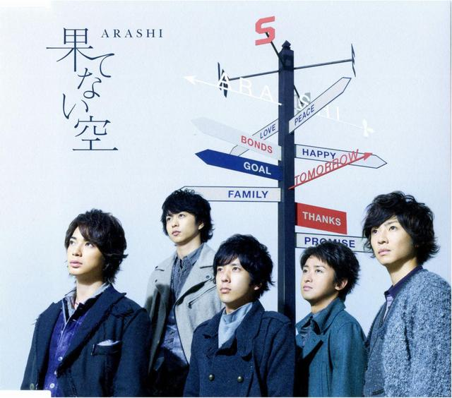 Single Hatenai Sora by ARASHI