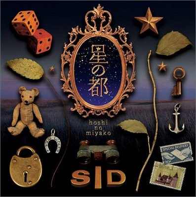 Aikagi (合鍵) -unplugged ver.- by SID