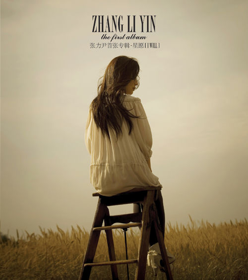 Album I will by Zhang Li Yin