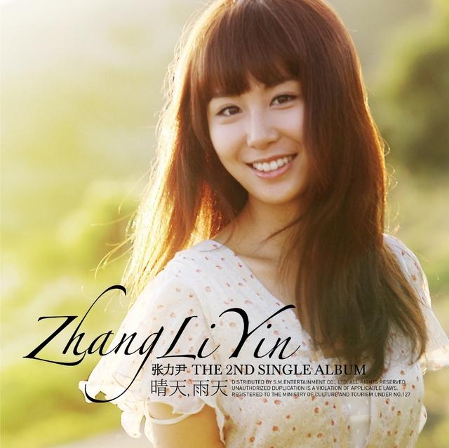 Single Qing Tian, Yu Tian (Moving On) by Zhang Li Yin