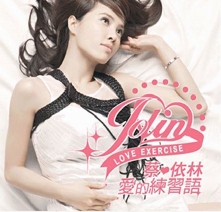 Album Love Exercise by Jolin Tsai