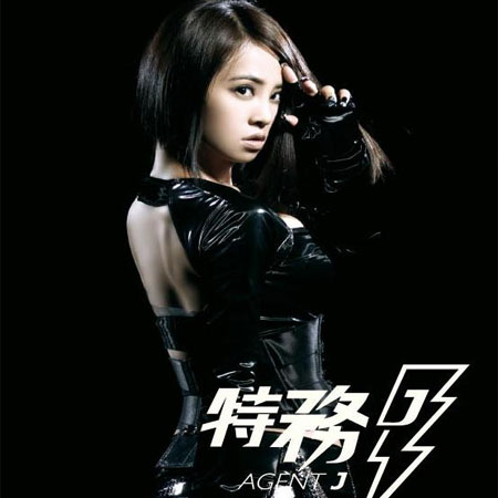 Album Agent J by Jolin Tsai