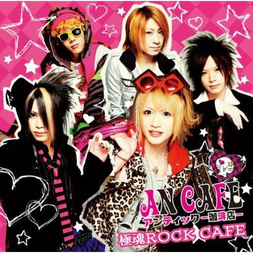 Album Gokutama Rock Cafe (極魂Rock Cafe) by An Cafe