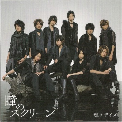 Single Hitomi no Screen by Hey! Say! JUMP