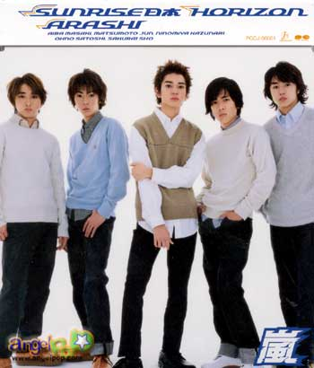 Single Sunrise Nippon/Horizon by ARASHI