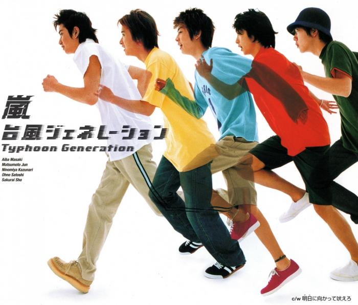 Typhoon Generation by Arashi