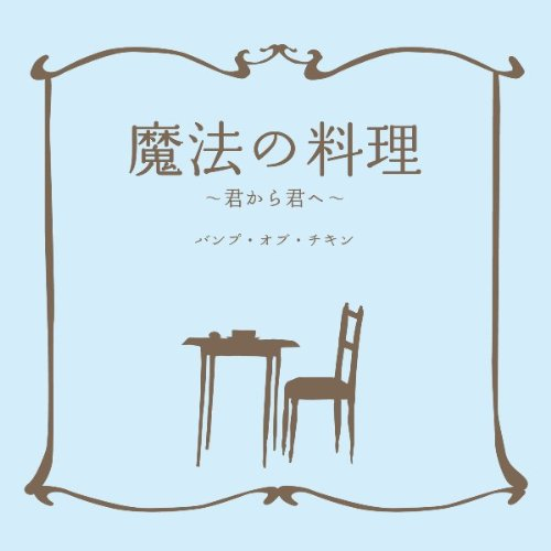 Single Mahou no Ryouri ~Kimi Kara Kimi e~ by Bump Of Chicken