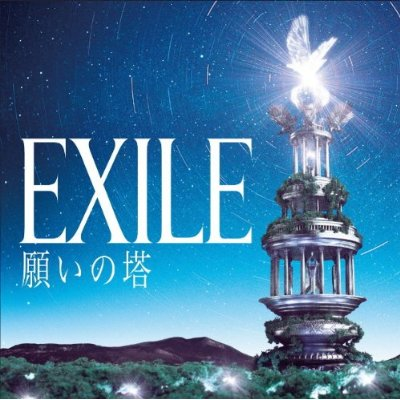 Album Negai no Tou (願いの塔) by EXILE