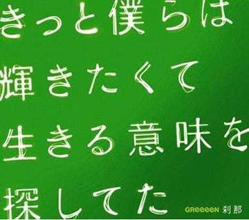 Single Setsuna by GReeeeN