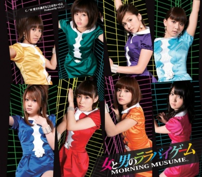 Onna to Otoko no Lullaby Game by Morning Musume