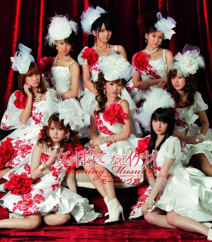 Nakidasu Kamo Shirenai yo by Morning Musume