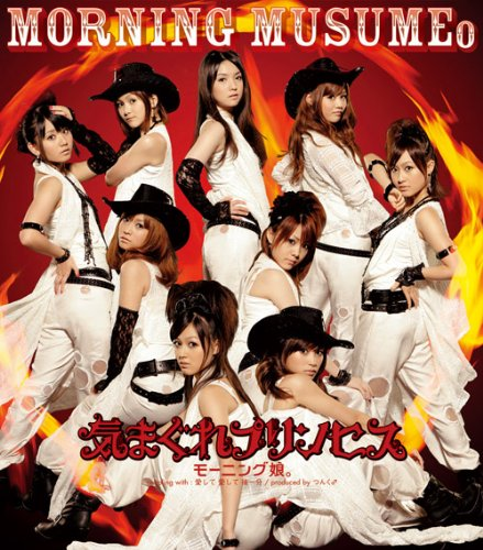 Single Kimagure Princess by Morning Musume