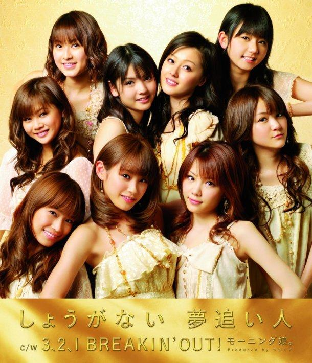 Single Shouganai Yume Oibito by Morning Musume