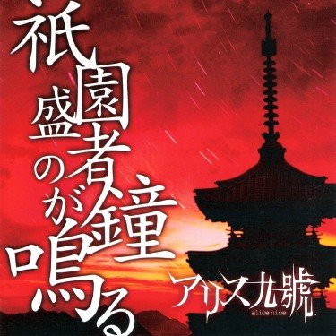 Mini album Gion Shousha no Kane ga Naru (祇園盛者の鐘が鳴る; The Gion Temple Bells Toll) by Alice Nine