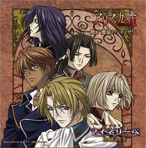 Single Akatsuki/Ikuoku no Chandelier (暁/幾億のシャンデリア; Dawn/Many Millions of Chandeliers) by Alice Nine